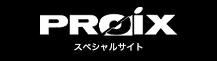 PROIXスペシャルサイト